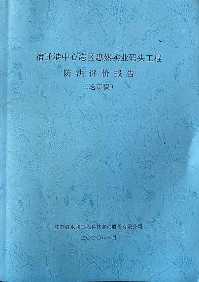 江苏惠然实业公司码头通过评审并取得行政许可,手续办理跨出了最为关键的一步!